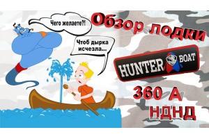 Независимый обзор лодки Хантер 360 А НДНД в 2020 году