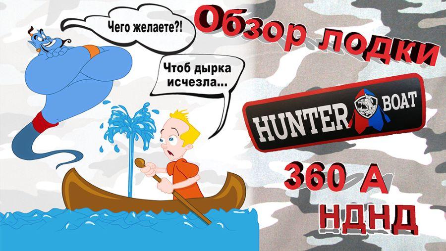Обзор лодки Хантер 360 А НДНД